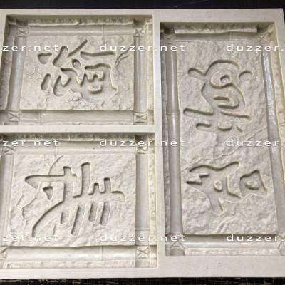 Polyurethane mold Feng Shui hieroglyphs
